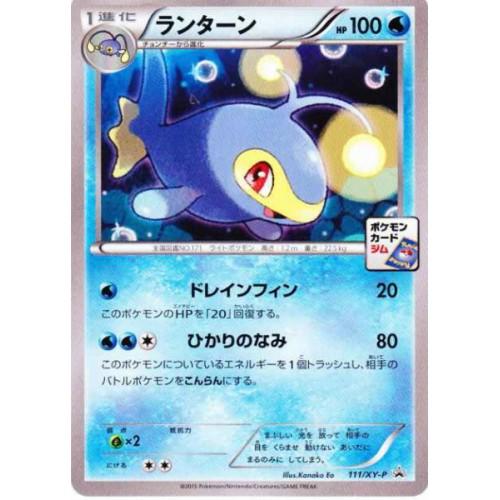 Pokemon 2015 Pokemon Card Gym Tournament Lanturn Promo Card #111/XY-P