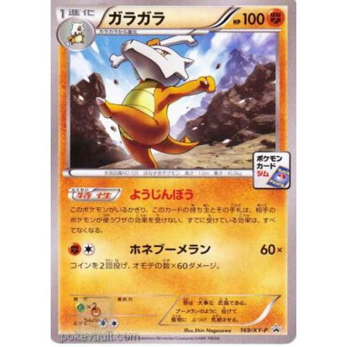 Pokemon 2015 Pokemon Card Gym Tournament Marowak Promo Card #169/XY-P