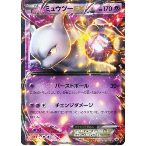 Pokemon 2015 Mega Mewtwo EX Theme Deck (Blue Impact Rage Broken Heavens Version) Mewtwo EX Holofoil Promo Card #191/XY-P