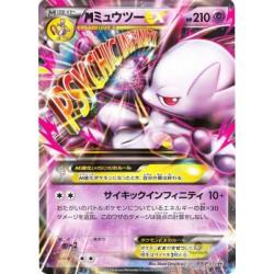 Pokemon 2015 Mega Mewtwo EX Theme Deck (Red Flash Rage Broken Heavens Version) Mega Mewtwo Y EX Jumbo Size Holofoil Promo Card #XY-P