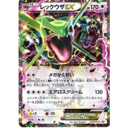 Pokemon 2015 Coro Coro Rayquaza EX Holofoil Promo Card #123/XY-P