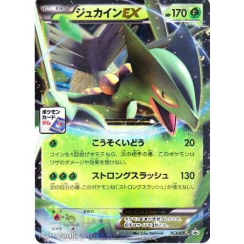 Pokemon 2015 Pokemon Card Gym M Master Deck Build Box Competition Sceptile  EX Holofoil Promo Card #163/XY-P