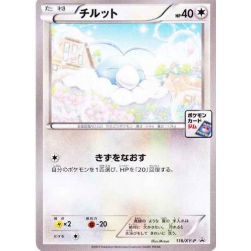 Pokemon 2015 Pokemon Card Gym Tournament Swablu Promo Card #116/XY-P