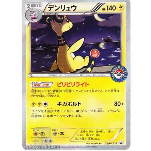 Pokemon Center 2016 Ampharos Holofoil Promo Card #269/XY-P