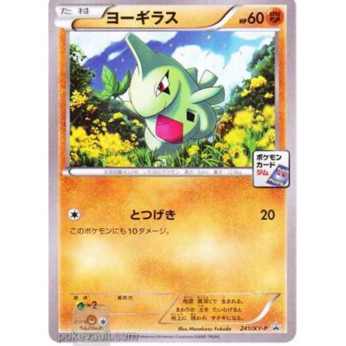 Pokemon 2016 Pokemon Card Gym Tournament Larvitar Promo Card #241/XY-P