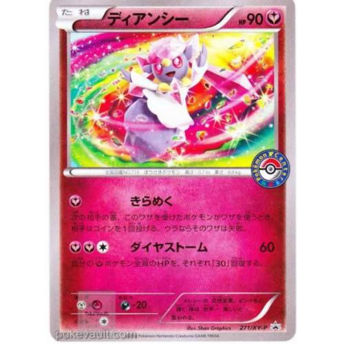 Pokemon Center 2016 Diancie Promo Card #271/XY-P