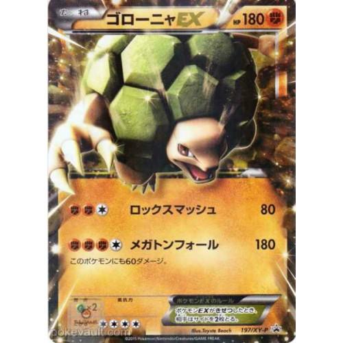 Pokemon 2015 Grass/Fighting Battle Strength Set Golem EX Holofoil Promo Card #197/XY-P