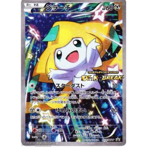 Pokemon Center 2016 CP#4 Premium Champion Pack Jirachi Holofoil Promo Card #235/XY-P