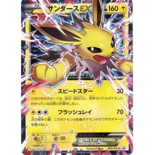 Pokemon 2015 Fire/Lightning Battle Strength Set Jolteon EX Holofoil Promo Card #195/XY-P