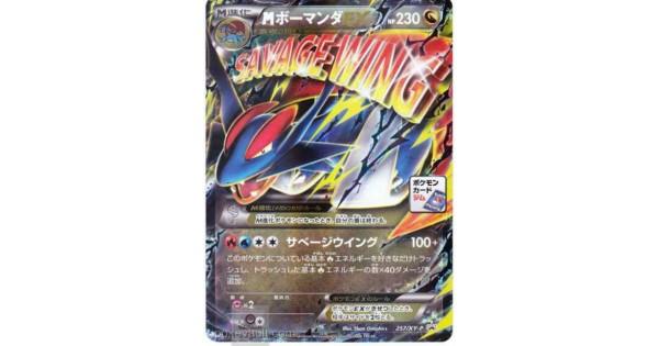 Mega Card Promo
