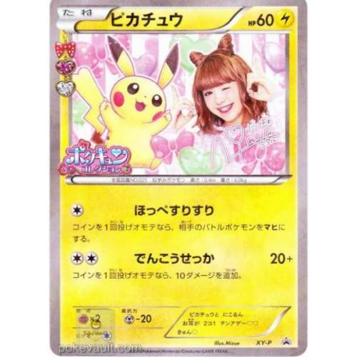Pokemon 2016 Shibuya 109 Poke Kyun Nicole Fujita Pikachu Holofoil Promo Card #XY-P