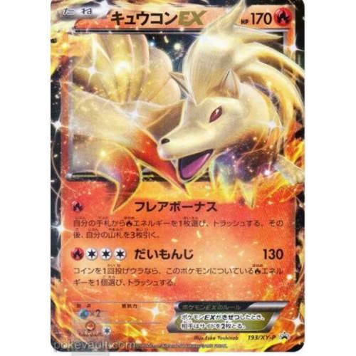 Pokemon 2015 Fire/Lightning Battle Strength Set Ninetales EX Holofoil Promo Card #193/XY-P