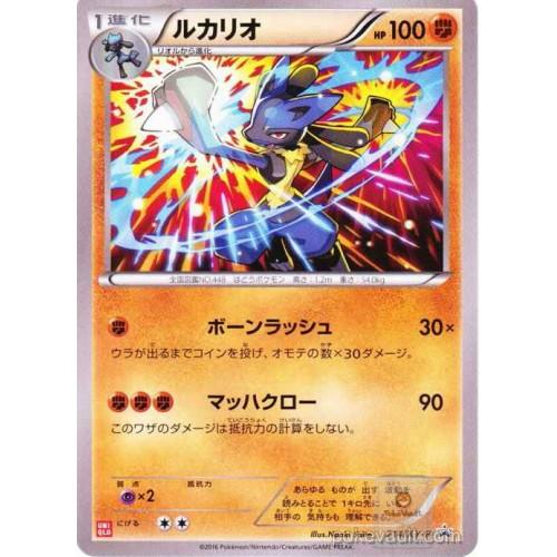 Pokemon 2016 Uniqlo Lucario Promo Card #214/XY-P