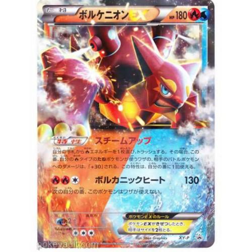 Pokemon 2016 Volcanion EX Theme Deck Volcanion EX Jumbo Size Holofoil Promo Card #XY-P