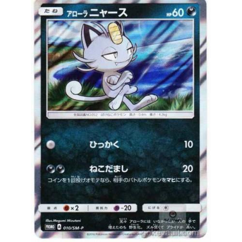Pokemon 2016 Alolan Meowth Holofoil Promo Card #010/SM-P