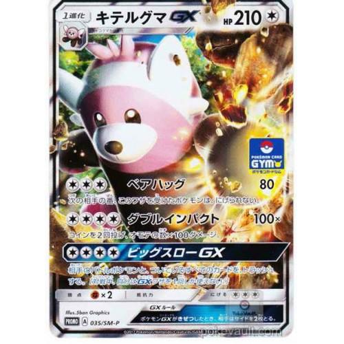 Pokemon 2017 Pokemon Card Gym Tournament Bewear GX Holofoil Promo Card #035/SM-P