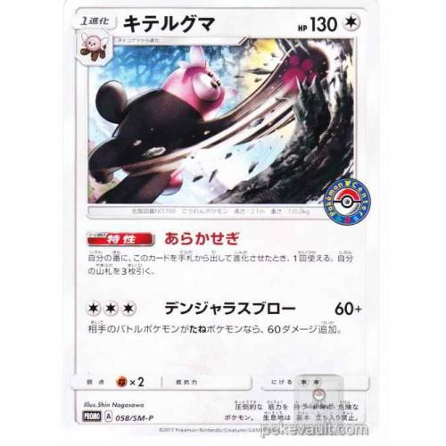 Pokemon Center 2017 Bewear Promo Card #058/SM-P