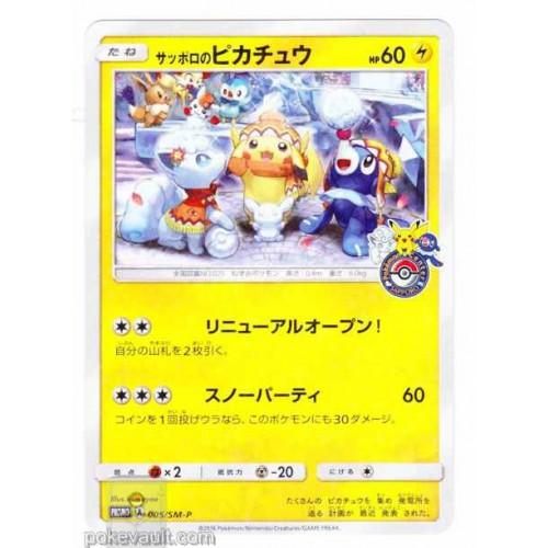 Pokemon Center Sapporo 2016 Renewal Opening Alolan Vulpix Pikachu Popplio Holofoil Promo Card #005/SM-P