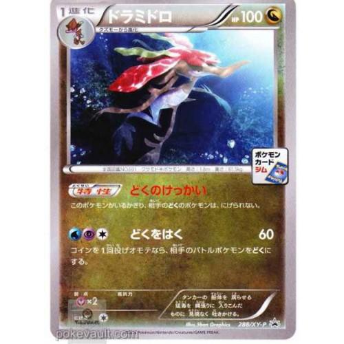 Pokemon 2016 Pokemon Card Gym Tournament Dragalge Promo Card #288/XY-P