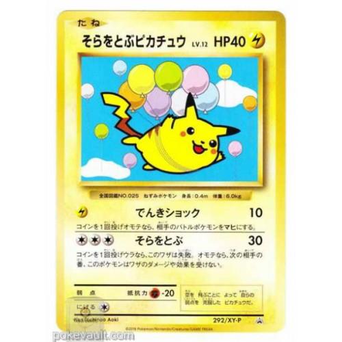 Pokemon 2016 Coro Coro Aniki Flying Pikachu Promo Card #292XY-P