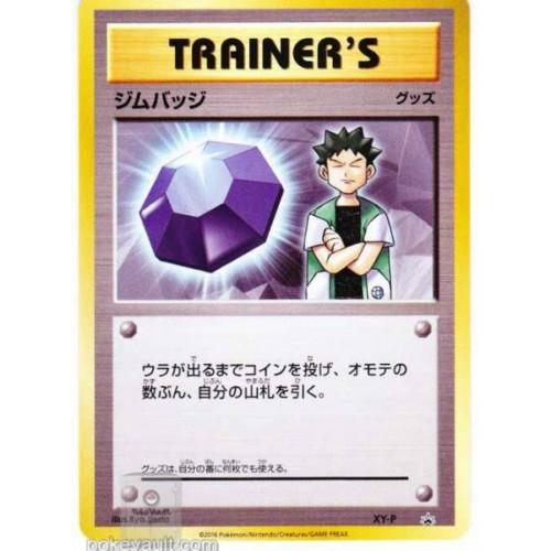 Pokemon 2016 20th Anniversary Festa Tournament Brock Gym Badge Promo Card #XY-P (Normal Version)