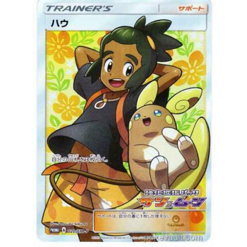 Pokemon Center 2017 Hau Holofoil Promo Card #020/SM-P