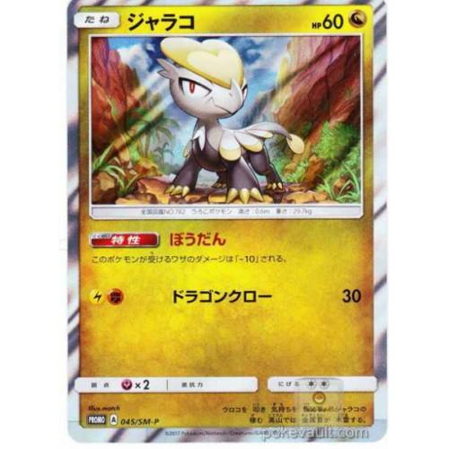 Pokemon 2017 Tsutaya Jangmo-o Holofoil Promo Card #045/SM-P
