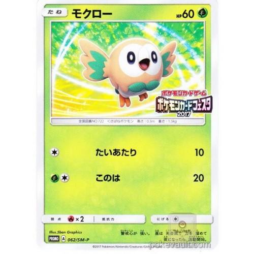 Pokemon 2017 Pokemon Card Festa Tournament Rowlet Promo Card #062/SM-P