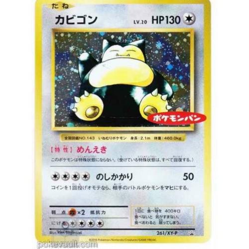 Pokemon 2016 Pokemon Pan Snorlax Holofoil Promo Card #261/XY-P