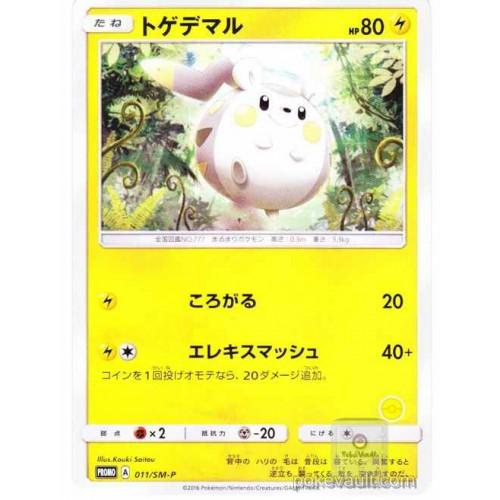 Pokemon Center 2017 Classroom Participation Prize Togedemaru Promo Card #011/SM-P (Version #1)