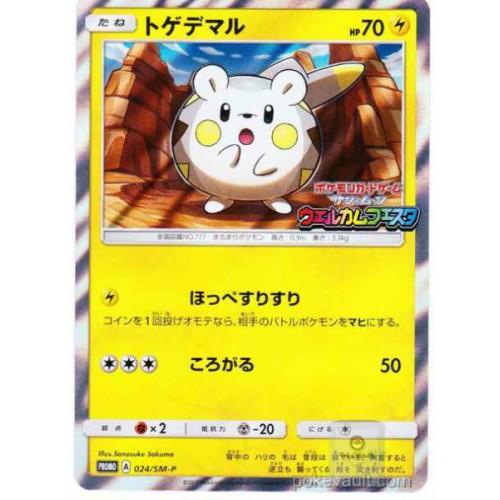 Pokemon 2017 Welcome Festa Tournament Togedemaru Holofoil Promo Card #024/SM-P