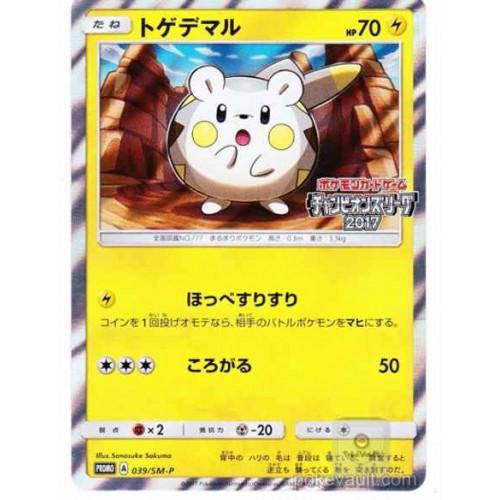 Pokemon 2016 Champions League Tournament Togedemaru Holofoil Promo Card #039/SM-P
