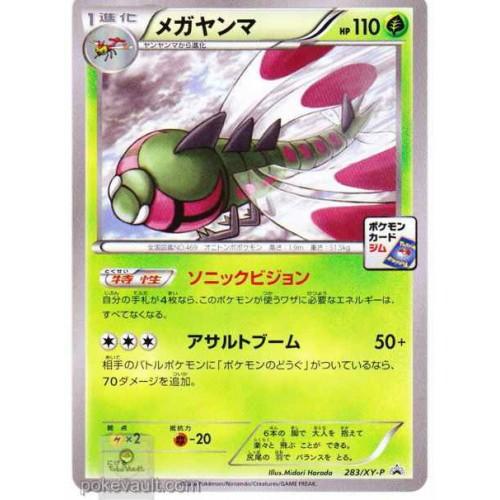 Pokemon 2016 Pokemon Card Gym Tournament Yanmega Promo Card #283/XY-P