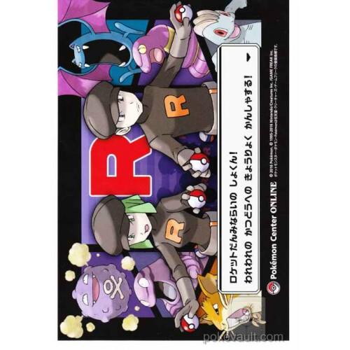 Pokemon Center Online 2016 Secret Teams Campaign #1 Team Rocket Golbat Koffing Arbok & Friends Postcard NOT SOLD IN STORES