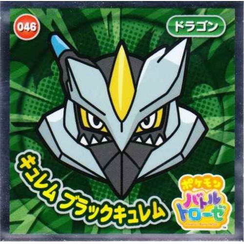 Pokemon 2014 Battle Trozei Collection Series #1 Black Kyurem Foil Sticker