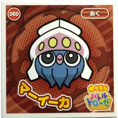 Pokemon 2014 Battle Trozei Collection Series #1 Inkay Sticker