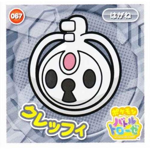 Pokemon 2014 Battle Trozei Collection Series #1 Klefki Sticker