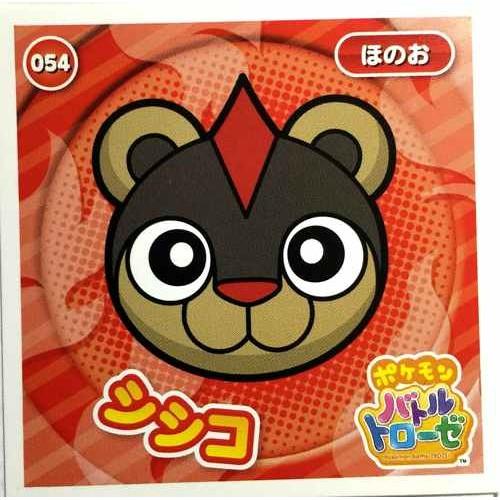 Pokemon 2014 Battle Trozei Collection Series #1 Litleo Sticker