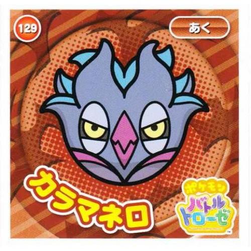 Pokemon 2014 Battle Trozei Collection Series #2 Malamar Sticker