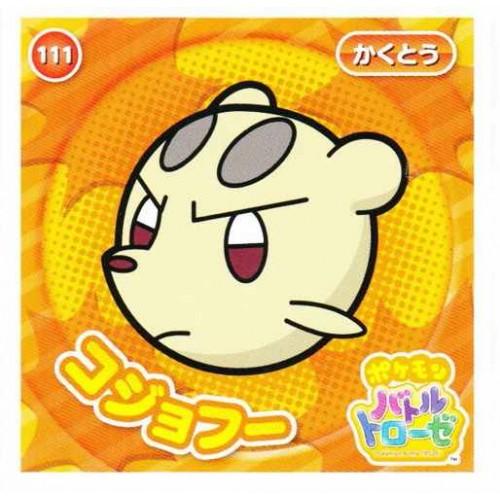 Pokemon 2014 Battle Trozei Collection Series #2 Mienfoo Sticker