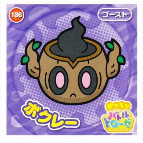 Pokemon 2014 Battle Trozei Collection Series #2 Phantump Sticker