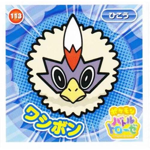 Pokemon 2014 Battle Trozei Collection Series #2 Rufflet Sticker