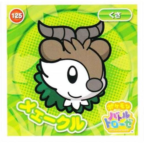 Pokemon 2014 Battle Trozei Collection Series #2 Skiddo Sticker