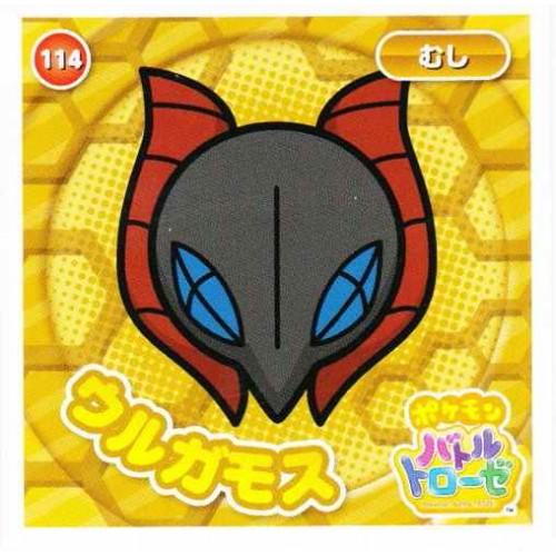 Pokemon 2014 Battle Trozei Collection Series #2 Volcarona Sticker