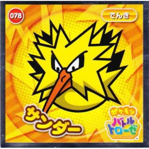 Pokemon 2014 Battle Trozei Collection Series #2 Zapdos Foil Sticker