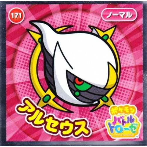 Pokemon 2015 Battle Trozei Collection Series #3 Arceus Foil Sticker