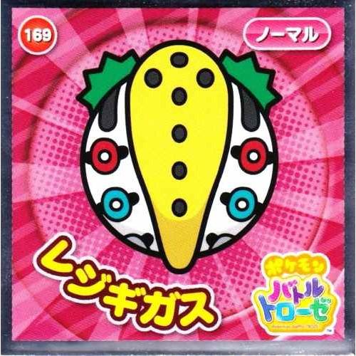 Pokemon 2015 Battle Trozei Collection Series #3 Regigigas Foil Sticker