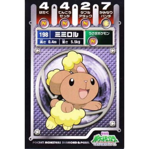 Pokemon 2008 Diamond & Pearl Neo #4 Series Buneary Battle Sticker