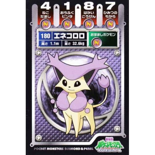 Pokemon 2008 Diamond & Pearl Neo #4 Series Delcatty Battle Sticker
