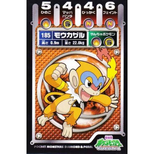 Pokemon 2008 Diamond & Pearl Neo #4 Series Monferno Battle Sticker